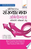 Shortcuts in Sankhyatmak Abhiyogyata (Quantitative Aptitude) for Competitive Exams 2nd Edition