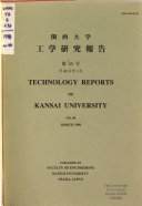 Technology Reports of Kansai University