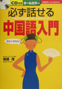 Cover image of 必ず話せる中国語入門