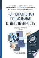 Корпоративная социальная ответственность 2-е изд. Учебник и практикум для академического бакалавриата