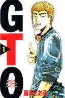 GTO - GREAT TEACHER ONIZUKA (グレート・ティーチャー・オニヅカ)