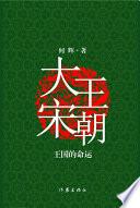 大宋王朝:王国的命运