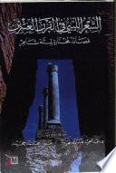 الشعر الليبي في القرن العشرين