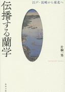 Cover image of 伝播する蘭学 : 江戸・長崎から東北へ