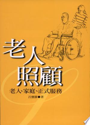 Download 老人照顧 Free Books - Reading Best Books For Free 2018
