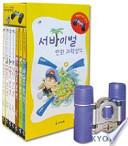서바이벌 만화 과학상식(사은품)(전7권)