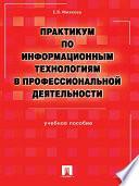 Практикум по информационным технологиям в профессиональной деятельности
