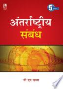 Antarrastriya Sambandh, 5th Edition