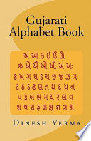Gujarati Alphabet Book