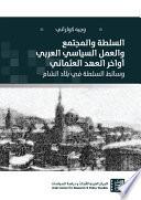 السلطة والمجتمع والعمل السياسي العربي أواخر العهد العثماني: وسائط السلطة في بلاد الشام