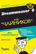 Dreamweaver 8 для