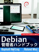 The Debian Administrator's Handbook, Debian Jessie from Discovery to Mastery (Japanese version)