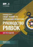 Guide to the Project Management Body of Knowledge (PMBOK® Guide)–Sixth Edition (RUSSIAN) Pdf/ePub eBook