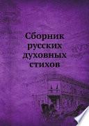 Сборник русских духовных стихов