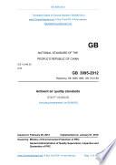 GB 3095 2012  Translated English of Chinese Standard  GB3095 2012