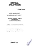 Ископаемые известковые водоросли и рифообразование (на примере палеозоя Урала)