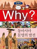 Why 세계사: 동아시아 문명의 발전(초등역사학습만화 W4)
