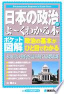 ポケット図解日本の政治がよーくわかる本