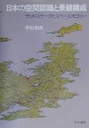 Cover image of 日本の空間認識と景観構成 : ランドスケープとスペースオロジー