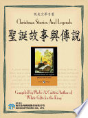 Christmas Stories And Legends (聖誕故事與傳說)