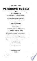 Описаніе Турецкой войны в царствованіе императора Александра, с 1806-го до 1812-го года