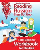 Reading Russian Workbook for Children Book