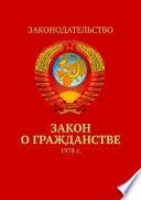 Закон о гражданстве. 1978 г.