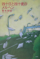 Cover image of 四十日と四十夜のメルヘン