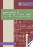 Теоретическая грамматика языка хинди. Морфология знаменательных частей речи