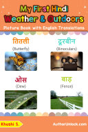 My First Hindi Weather   Outdoors Picture Book with English Translations