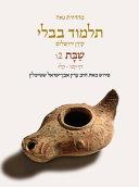 Koren Talmud Bavli V2f