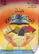 دليل المعرض الثامن للكتاب العربي