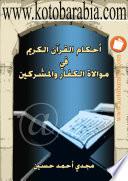 أحكام القرآن الكريم في موالاة الكفار والمشركين