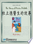 Read Online The Story of Doctor Dolittle (杜立德醫生的故事) For Free