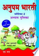 Anupam Bharti Praveshika 2 For Nursery/ LKG Abhyas Pustika