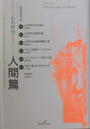Cover image of 人間篇
