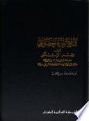 واقع المرأة الحضاري في ظل الإسلام