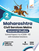 2 Years Maharashtra Civil Services Mains General Studies Solved Papers 1 to 4  2018   2019  with detailed Explanations