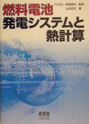 Cover image of 燃料電池発電システムと熱計算