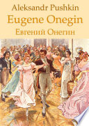 Eugene Onegin (English Russian Bilingual Edition, illustrated)