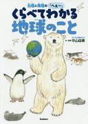 北極と南極の「へぇ~」くらべてわかる地球のこと
