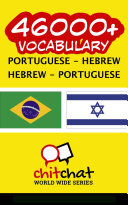 46000+ Portuguese - Hebrew Hebrew - Portuguese Vocabulary