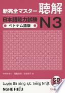 新完全マスター聴解日本語能力試験N3 ベトナム語版