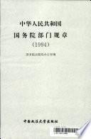 中华人民共和国国务院部门规章, 1994