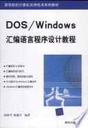 DOS/Windows汇编语言程序设计教程