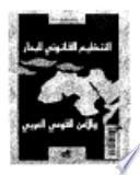 التنظيم القانونى للبحار و الامن القومى العربى