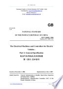 GB/T 18488.1-2006: Translated English of Chinese Standard. (GBT 18488.1-2006, GB/T18488.1-2006, GBT18488.1-2006)