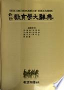 Choesin kyoyukhak taesajon