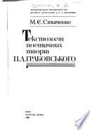 Текстологія поетичних творів П.А. Грабовсьского