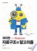 IT CookBook, 파이썬 자료구조와 알고리즘 for Beginner